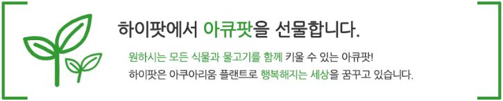 1 아큐팟 상품개별공지.png
