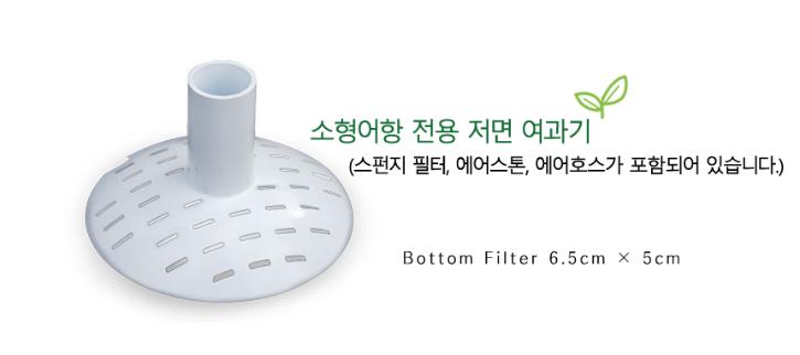 9여과기수정.png