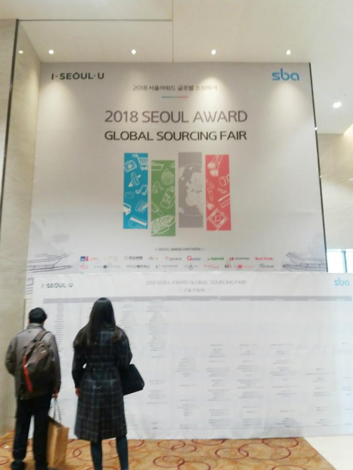 2018하이서울어워드바이어상담회 (1).jpg